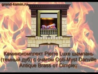 Каминокомплект Pierre Luxe шампань (темный дуб) с очагом Danville Antique Brass от Dimplex