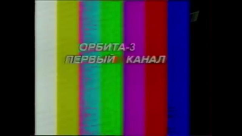 Начало эфира (Первый канал 4, 18 октября 2010)