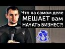 ЧТО НА САМОМ ДЕЛЕ МЕШАЕТ ВАМ НАЧАТЬ БИЗНЕС?! | Михаил Дашкиев. Бизнес Молодость
