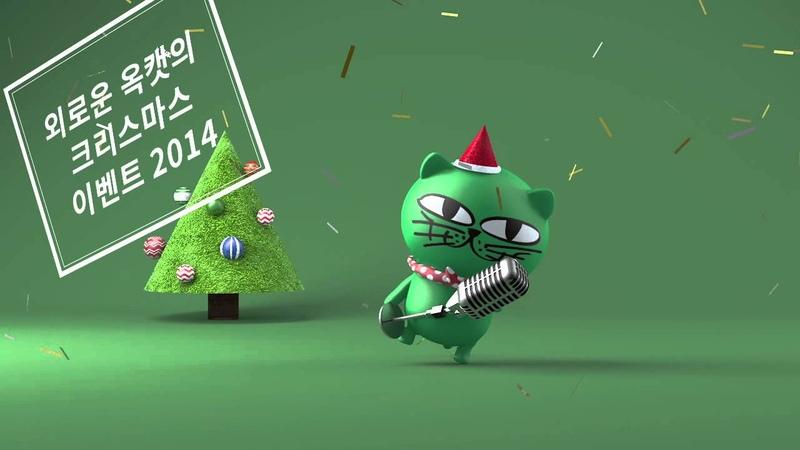 외로운 옥캣의 크리스마스 이벤트 2014