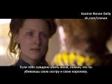 Официальный трейлер к фильму «Мария — королева Шотландии» (русские субтитры)