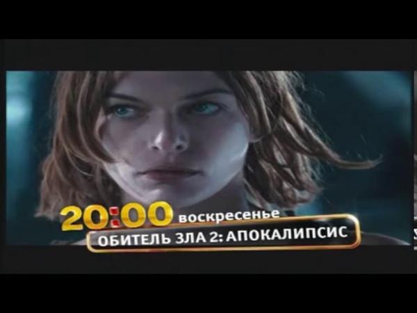 Join me в рекламе на ТнТ Обитель зла 2 Апокалипсис