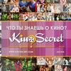 Интеллектуальная игра KinoSecret - Quiz о кино