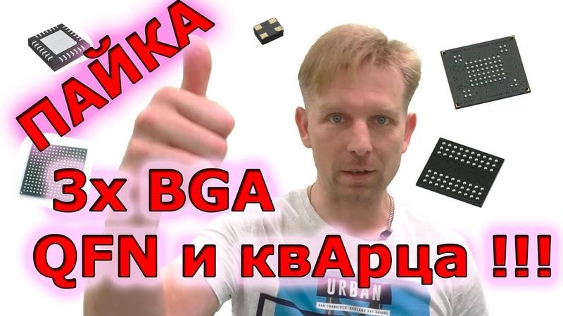 Пайка BGA, пайка QFN микросхем и генератора для процессора. Сразу 5 микросхем!