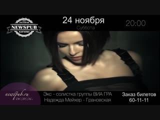 Надежда ГРАНОВСКАЯ I Волгоград I 24 ноября I РК NEWSPUB
