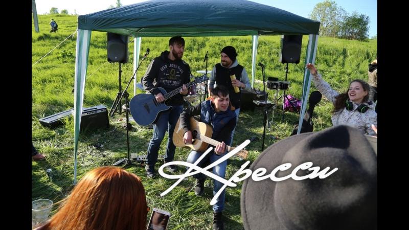 Пикник с группой Кресси