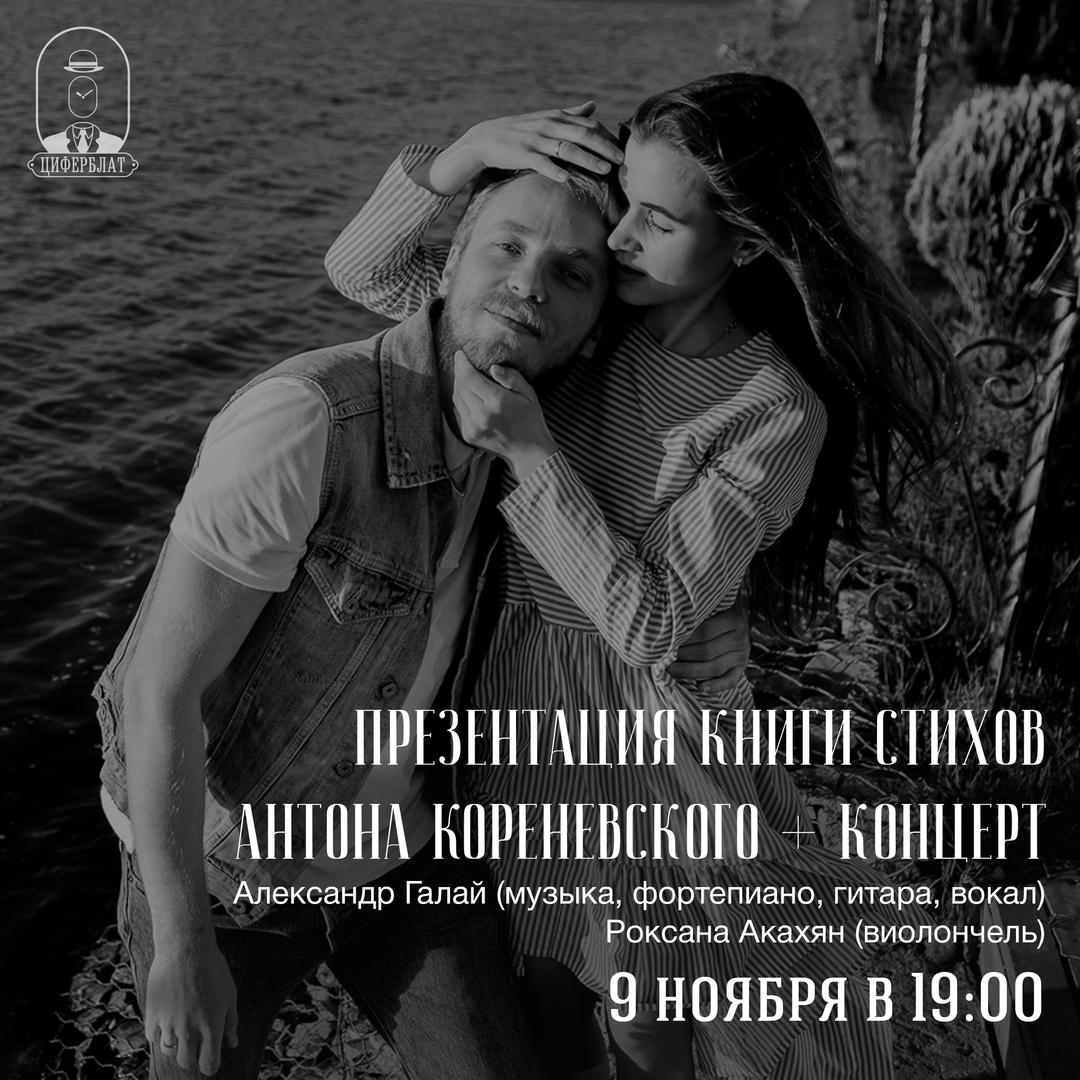 Афиша Ростов-на-Дону Презентация книги Антона Кореневского + концерт