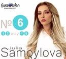 Юлия Самойлова фото #19