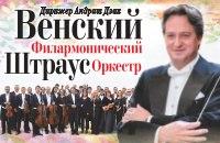 Купить билеты на Венский Филармонический Штраус Оркестр