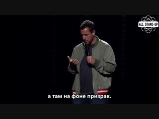 Adam Sandler / Адам Сэндлер: про фото члена (2018) Субтитры