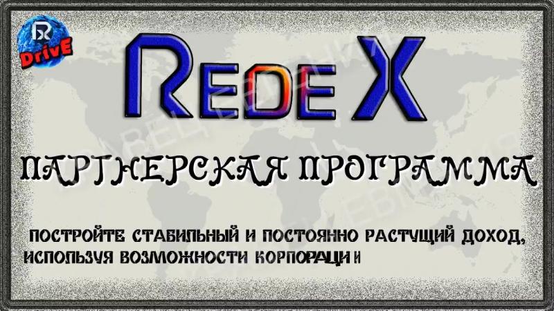 RX Inc (Rede X) Как заработать -- Биткоин ! Биткоин ! Биткоин!