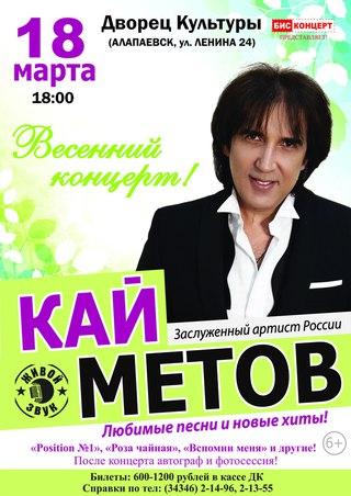 Афиша кино в алапаевске купить билет на концерт в уфе февраль