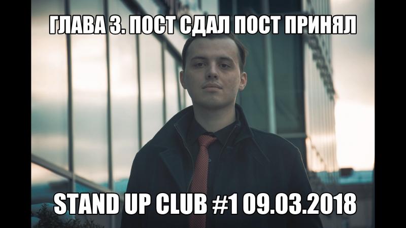 Глава 3. Пост сдал Пост Принял Stand Up Club1 09.03.2018