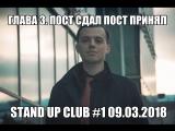 Глава 3. Пост сдал Пост Принял Stand Up Club#1 09.03.2018