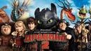 Как приручить дракона 2 HDфэнтези, комедия, приключения2014