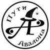 """Эзотерический магазин """"ПУТИ АВАЛОНА"""" ☽✪☾"""