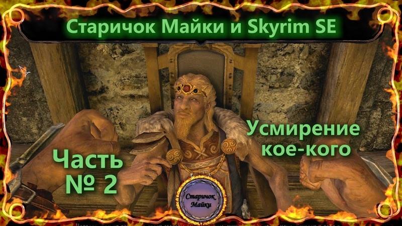 Skyrim Special Edition от Старичка Майки. Часть 2. Усмирение ярла Вайтрана и Работа по объявлению
