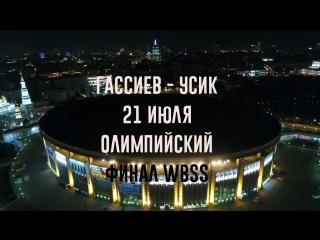 Официально: Финал Усик-Гассиев пройдет 21 июля в Москве   FightSpace