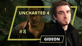 Uncharted 4 - Gideon - 8 выпуск