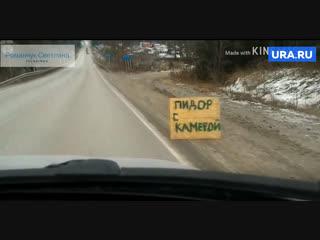 На Урале водителей предупреждают о камерах ГАИ оскорбительными знаками