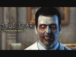 Kuplinov ► Play ДОБРО ПОЖАЛОВАТЬ ► True Fear- Forsaken Souls Part 2#2
