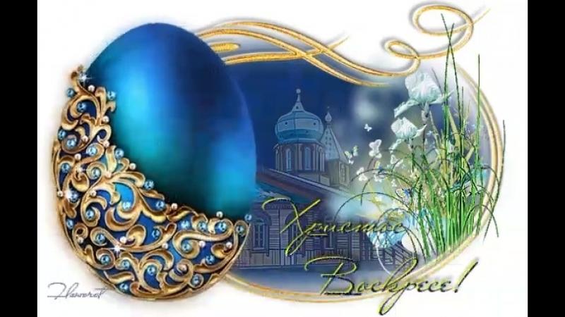 ХРИСТОС ВОСКРЕСЕ!  Поздравляю всех православных со светлым праздником Пасхи!