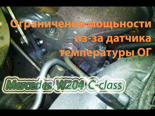 Потеря мощности → замена датчика температуры ОГ1 Mercedes W204 C220
