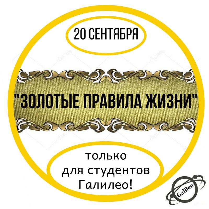 Афиша Ростов-на-Дону Золотые Правила Жизни (Лекция для Галилеевцев)