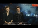 Harry Styles Fionn Whitehead On Dunkirk Christopher Nolan Being Giants INTERVIEW The Hook RUS SUB