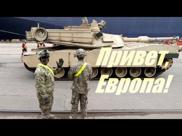 Держись Европа! Скоро дороги будут заняты американскими танками - DN