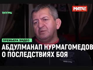 Абдулманап Нурмагомедов - о последствиях боя Хабиба и Конора [Рифмы и Панчи]