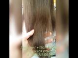 Лифтинг Inoar Professional + Полировка секущихся концов по всей длине волос в Краснодаре