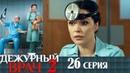 Дежурный врач 2 сезон 26 серия HD 1080p