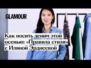 Как и с чем носить деним этой осенью: «Правила стиля» с Иляной Эрднеевой