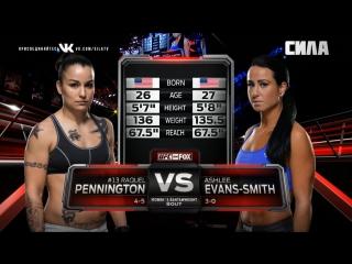 UFC 224 Free Fight Raquel Pennington vs Ashlee Evans-Smith