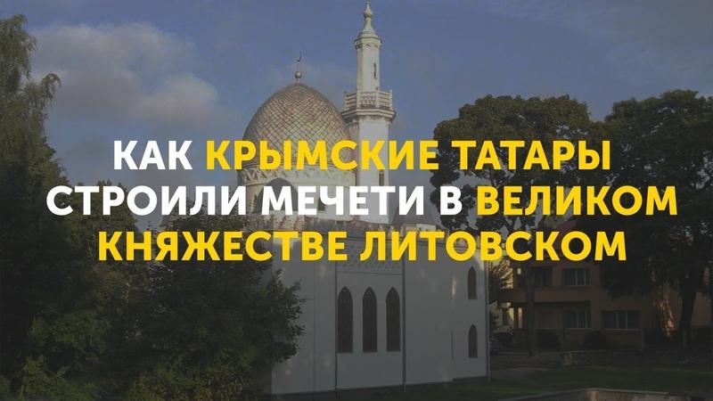 Как крымские татары строили мечети в Великом княжестве литовском