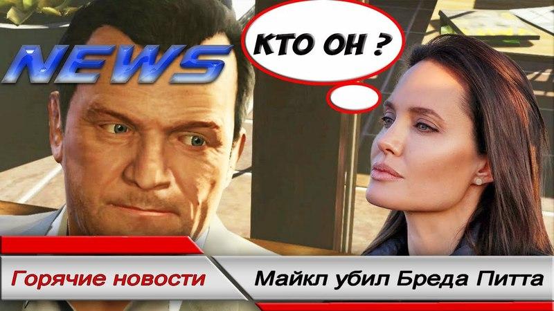 GTA5 Майкл убил Бреда Питта чтобы отбить Анджелину Джоли