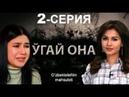 Ogay ona 2 - qism ozbek kino film serial Угай она 2 - қисм узбек кино фильм сериал 2018