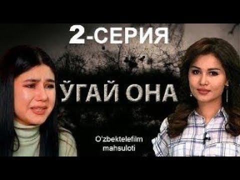O'gay ona 2 - qism (o'zbek kino film serial) | Угай она 2 - қисм (узбек кино фильм сериал) 2018