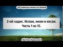 40 хадисов 2 ой хадис Ислам иман и ихсан Часть 1 из 15 Абу Яхья Крымский
