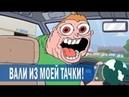 Типичный московский таксист/Get out of my car[RUS-DUB]