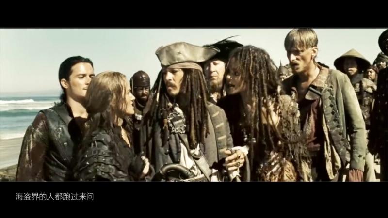 Реквизировано: видеоклип по пейрингу Капитан Джек Воробей/Уилл Тёрнер: 【加勒比海盗】【船铁船无差】【Will/Jack】Rumors.