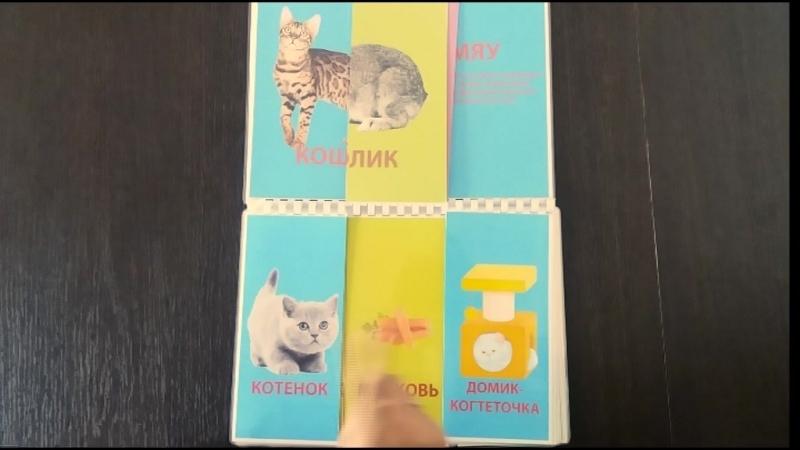 Книга-пазл Домашние животные