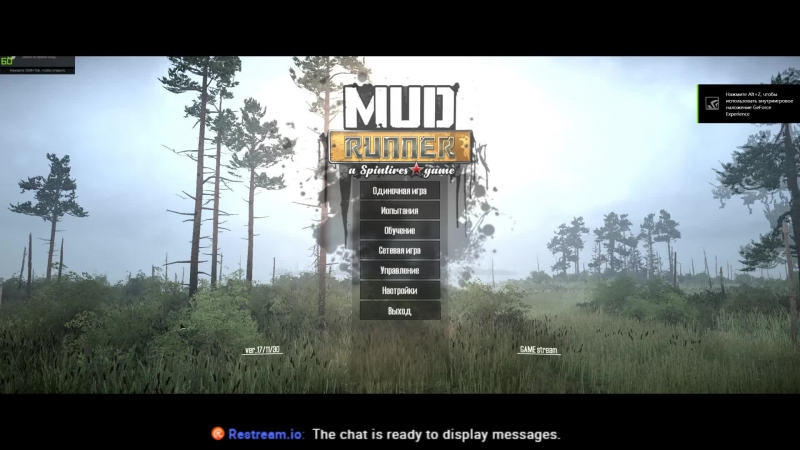 Spintires: MudRunner multiplayer карта серпантин, ценим)