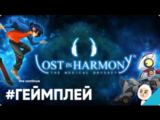Lost in Harmony - геймплей Nintendo Switch