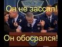 Американский генерал упал в обморок после этих слов Путина!