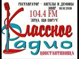 Классное радио Константиновка