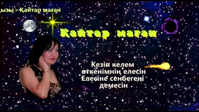 Кайтар Маган