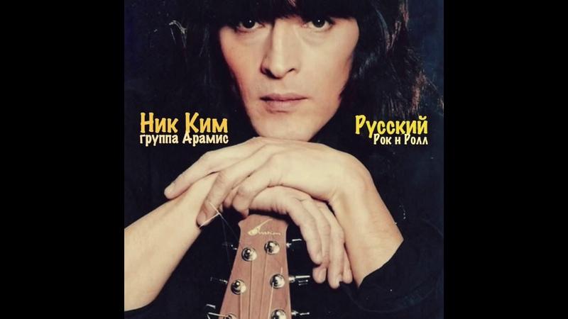 Ник Ким и группа Арамис - Русский рок н ролл