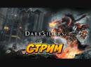 3 Стрим по игре Darksiders Стример Kamatozoo Мы успеем пройти игру